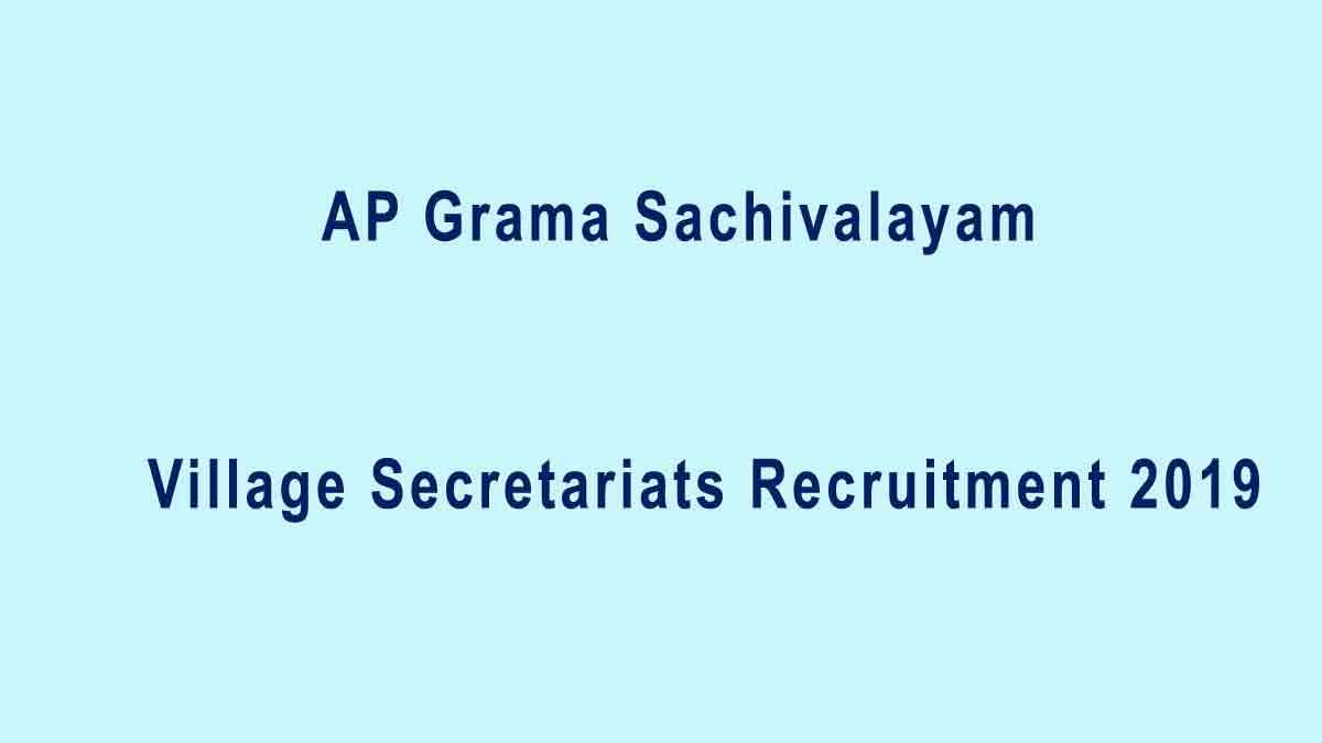 AP Grama Sachivalayam Recruitment 2019 – Village Secretariat Vacancies
