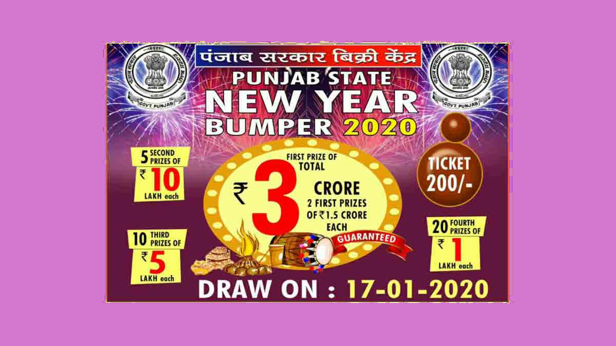 Punjab New Year Bumper Result 17.1.2020 (5.30 pm)